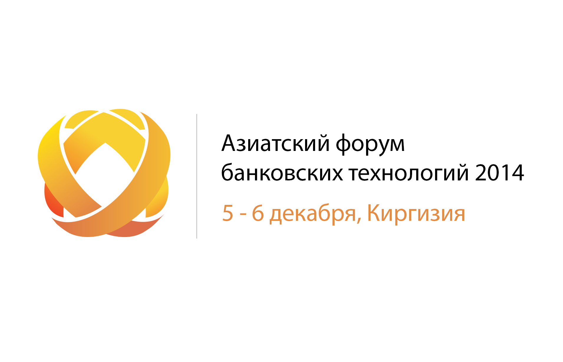 Asian Forum on Banking Technologies 2014 held in Kyrgyzstan