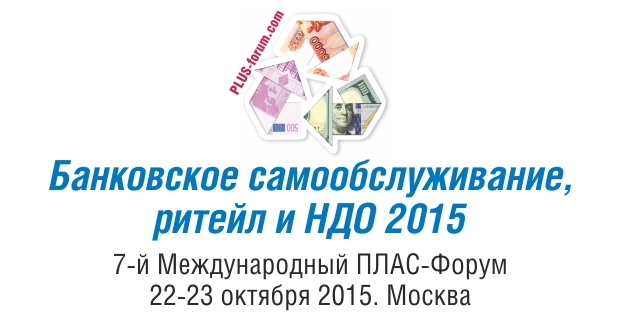 7-asis tarptautinis PLUS forumas: aktualios bankinių technologijų temos