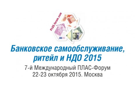 The 7th International PLUS Forum Will Focus On Topical Issues of Banking Technologies