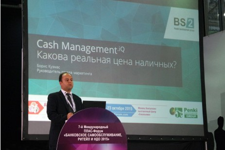 BS/2 Solutions for Banks and Retail at the PLUS-Forum